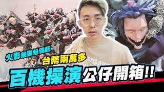 GK模型開箱🔥🔥火影忍者最強魁儡師!!百機操演公仔😍😍│酷炫老師.生活VLOG