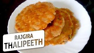Rajgira Thalipeet / Amarnath Flour Pancake | Fasting Food Recipe | Ekadashi 2015