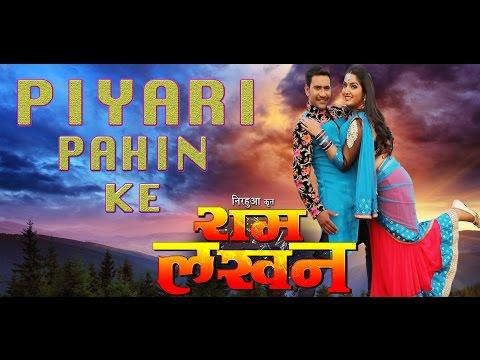 """Piyari Pahin Ke Ho   Ram Lakhan   Dinesh Lal Yadav""""Nirahua"""", Aamrapali Dubey"""