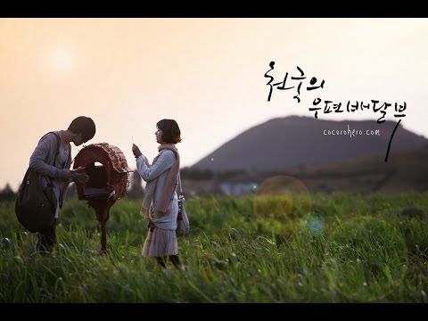 Heaven's Postman FULL movie eng sub
