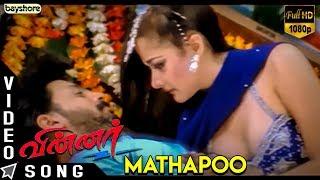Winner (2003) - Mathapoo Video Song | Sundar C | Prashanth | Vadivelu | Kiran | Riyaz Khan
