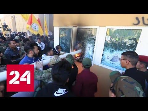 """Осада посольства США в Ираке: что """"взорвало"""" людей? - Россия 24"""