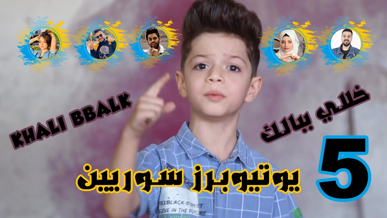 خللي ببالك | (Official Music Video) | ام سيف و ابن سوريا و جواني و وسام تيكت و بيسان