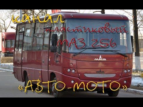 автобус МАЗ 256! Пластиковый!! МОЙ !!!