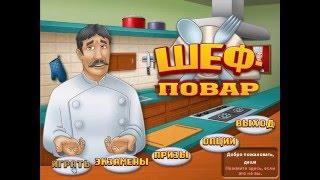 Прохождение игры Шеф повар . готовим еду . игра от Алавар