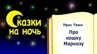 Сказка на ночь про кошку Маркизу - Ирис Ревю - Сказки на ночь - Слушать сказку