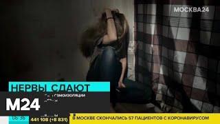 Московские пары во время самоизоляции стали чаще ссориться - Москва 24