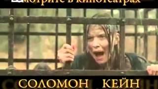 Соломон Кейн. Реклама - Промо - Трейлер - Спот