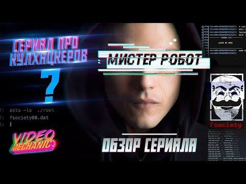 МИСТЕР РОБОТ - Обзор Сериала [Лучший Сериал Про Хакеров?]