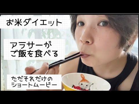 【ショートムービー】アラサーがお米を食べる動画。