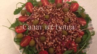 Салат из тунца за полторы минуты