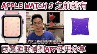 Apple Watch Series 5才有睡眠偵測?兩套睡眠偵測APP以及睡眠小知識分享,感謝Google大神