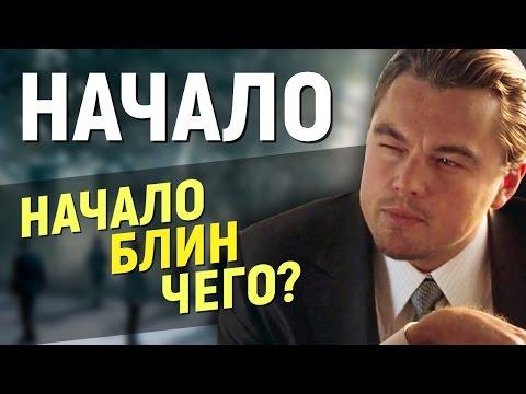 10 ФИЛЬМОВ С САМЫМИ ТУПЫМИ ПЕРЕВОДАМИ НАЗВАНИЙ - Видео онлайн