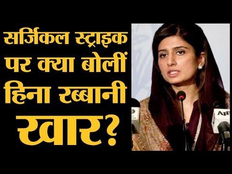 Surgical Strike के बाद Hina Rabbani Khar ने Modi और Imran Khan दोनों को भला बुरा कहा है
