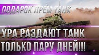 БЕСПЛАТНЫЙ ПРЕМ ТАНК 8ЛВЛ В ЯНВАРЕ 2019, СЮРПРИЗ ДЛЯ ИГРОКОВ! АКЦИИ И СКИДКИ В ВОТ world of tanks