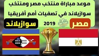 موعد مباراة منتخب مصر وسوازيلاند في تصفيات أمم أفريقيا 2019