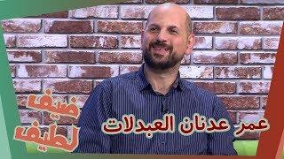 عمر عدنان العبدلات - ضيف لطيف