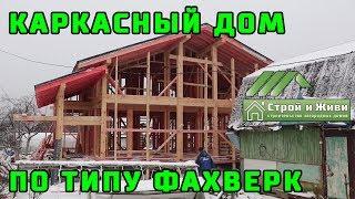 """Большой каркасный дом под ФАХВЕРК. Обзор строительства. """"Строй и Живи"""""""