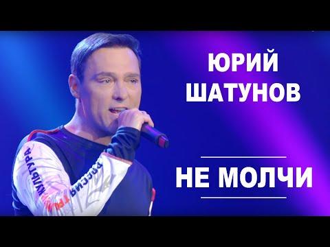 Юрий Шатунов - Не молчи / Official Video