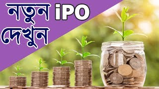 Upcoming ipo 2018 BD DSE CSE | Ipo News | Latest Ipo News