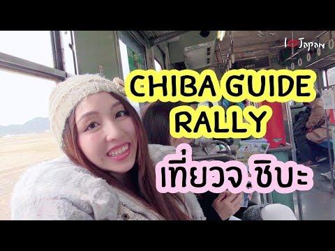 นักศึกษาเที่ยวฟรีกับโครงการ Chiba Guide Rally ที่จังหวัดชิบะ ประเทศญี่ปุ่น