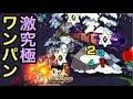 【モンスト】地雷や弱点が敏感なリンクスシベリーにジャンケン勝負を挑んでみた!(おまけあり)