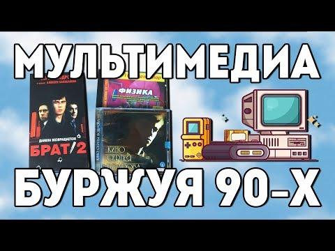 Русские мультимедиа продукты