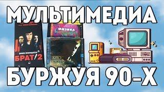 Русские мультимедиа продукты   ПК 90х Детство Буржуя Special