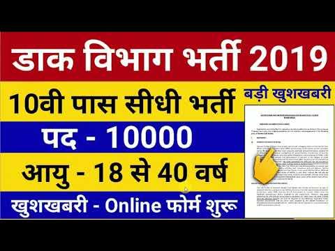 डाक विभाग बड़ी भर्ती 2019 🔥 10th Pass Post Department Vacancy 2019 // 10th Pass Govt Job