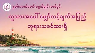 Myanmar Gospel Song 2020 - လူသားအပေါ် မျှော်လင့်ချက်အပြည့်ဘုရားသခင်ထားရှိ