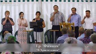 "FECG Lahr - Гр. ""Фимиам"" - ""В Христе одном"" - Bibelfestival 2018"