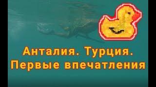 видео Туры в Турцию в ноябре