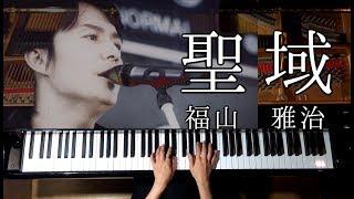 福山雅治の新曲「聖域」を耳コピアレンジで弾いてみました♪7月20日(木...