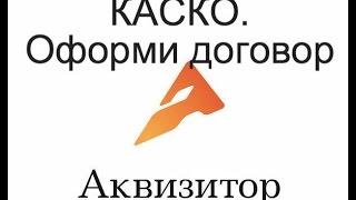 КАСКО. Оформи договор каско.(, 2014-07-27T01:00:27.000Z)