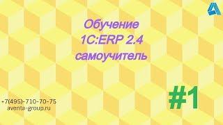 1C:ERP 2.4. Урок 1. Знакомство с программой 1С ERP. За 5 минут.