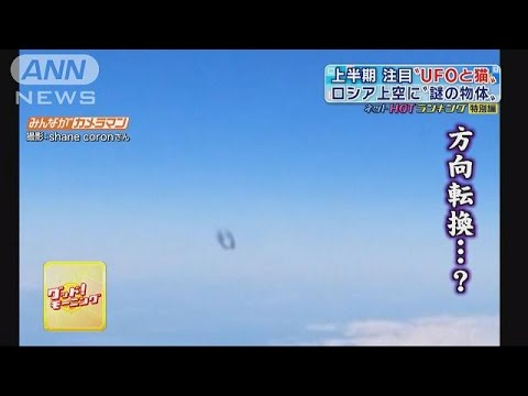 """「これはまさにUFO」ロシア上空に""""謎の物体""""現る(15/06/19)"""