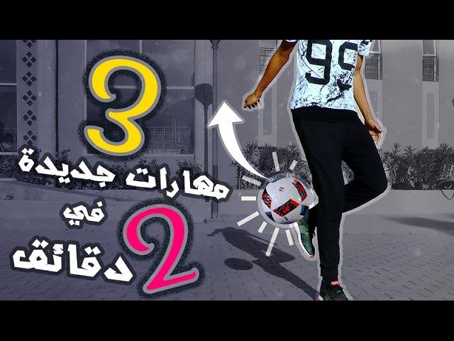 تعلم 3 مهارات كرة القدم جديدة و خرافية في دقيقتين فقط !!