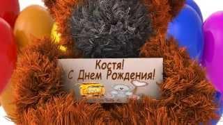 Костя! С Днем Рождения! vk.com/Teddy_4U