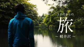 自然を求める旅!長野・群馬県【軽井沢・北軽井沢】