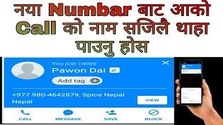 how to calling auto name sharch app / call आयम आफै नाम बताउनेय app