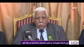 الأخبار - وزير الإعلام السوداني: لن نسمح بالمساس بحصة مصر من مياه نهر النيل