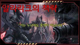 네번째 승천자 알라라크(소설 승천)[스타크래프트 시리즈…