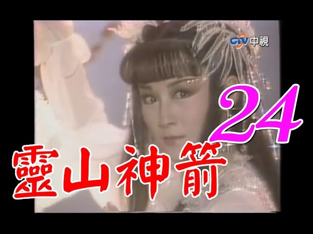 『靈山神箭』第24集(潘迎紫 孟飛 黃文豪 沈海蓉)_1987年