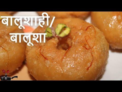 Balushahi   Balusha   बालूशाही   बालूशा   Ramzan special Recipe   Ramadan special Recipes
