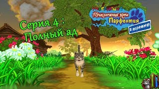 Приключения кота Парфентия : Серия 4
