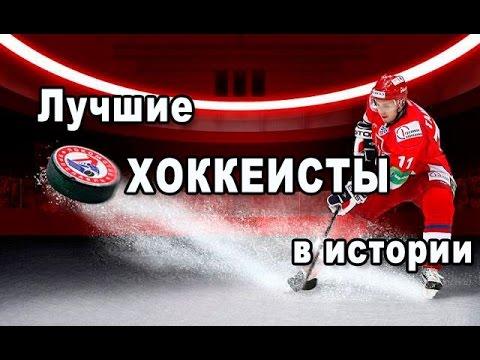 Лучшие хоккеисты мира