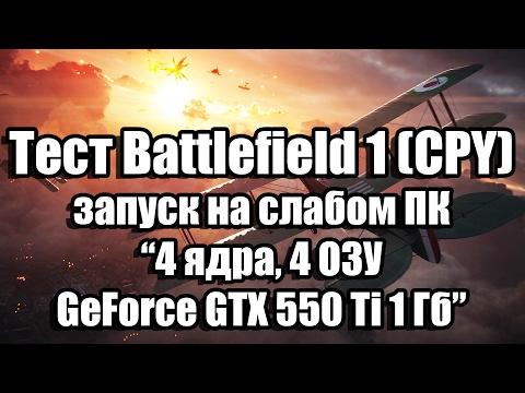 Тест Battlefield 1