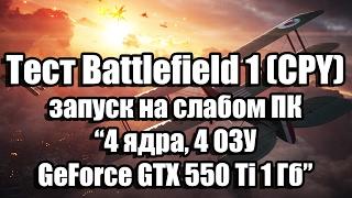 Тест Battlefield 1 запуск на слабом ПК 4 ядра, 4 ОЗУ, GeForce GTX 550 Ti 1 Гб
