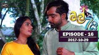 Mal Hathai | Episode 16 | 2017-10-29 Thumbnail