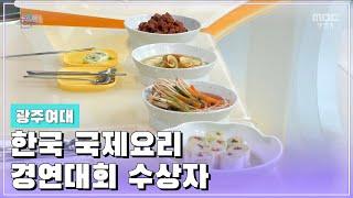 광주여대 한국 국제요리 경연대회 수상자 [오매전라도_광…